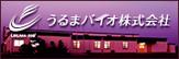 うるまバイオ株式会社